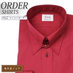 ワイシャツ Yシャツ メンズ長袖・半袖 タブカラー ワインレッド  軽井沢シャツ Y10KZZT17