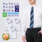 ワイシャツ メンズ 長袖 3枚セット 白 形態安定 形状記憶 就活 冠婚葬祭 Yシャツ 大きいサイズ レギュラーカラー  Y12S3R101
