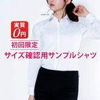 サンプルシャツ サイズ確認用(レディス)代金・送料実質無料(Y30PRE001)
