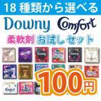 ショッピングダウニー 4袋☆ ダウニー&コンフォートお試しセット 柔軟剤 ミニパック選べる4種類セット