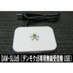 第一興商新品DAM-SLUzB PM500zB専用 無線受信機