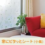 窓にピタッとシート(小鳥)