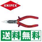 KNIPEX(クニペックス) 特注ディップコートラジオペンチ 2505-140S1(クリアレッド)
