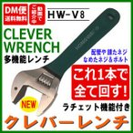 【DM便送料無料】 クレバーレンチ HW-V8 (CLEVER WRENCH) 多機能レンチ 多機能モンキー