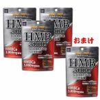 hmb サプリ 筋肉 サプリ マッスル 腹筋 HMB サプリ アルギニン トレーニング ビルドファイト HMB3000ストロング 150粒 3+1個おまけのスペシャルセット 送料無料