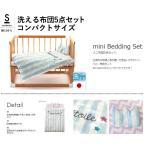ベビー用ミニ布団5点セット プチエトワール・サンデシカ 日本製洗えるカバー式