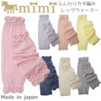 ショッピングレッグウォーマー ベビー レッグウォーマー 日本製 ふんわりかぎ編み シルク入 薄手 mimi ミミ