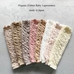 日本製 オーガニック ロング レッグウォーマー 2色SET 0〜3歳用 ベビー アームウォーマー Organic Cotton Baby Leg Warmers