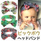 ベビー ヘアバンド フラワービック リボン 0-3歳頃 ヘッドバンド baby girl accessories