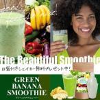グリーン酵素スムージー 送料無料 ドリンク ダイエット グリーンバナナスムージー