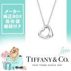 ティファニー Tiffany & Co. ネックレス レディース シルバー オープンハート S