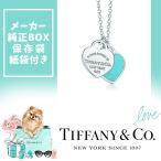ティファニー Tiffany & Co. ネックレス レディース シルバー ダブル ハートタグ ペンダント ブルー エナメル