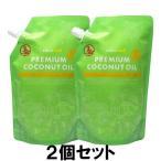 ココウェル プレミアムココナッツオイル2個セット 460gX2個