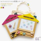 gg* oekaki house ジジ オエカキハウス dog/cat お絵描き お絵かきボード 木製 gg kiko 出産祝い 誕生日 男の子 女の子 プレゼント 1歳 2歳 3歳