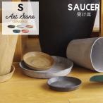 アマブロ アートストーン ソーサー Sサイズ amabro Art Stone Saucer ブラック グレー ブラウン プランター 受け皿 受皿 鉢皿 鉢受 おしゃれ