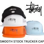 STUSSY キャップ スナップバック Smooth Stock Trucker