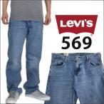 ショッピングリーバイス リーバイス バギー デニム パンツ LEVI'S 569 ルーズストレート パンツ デニムパンツ メンズ 太め ゆったり