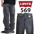 リーバイス バギー デニム パンツ LEVI'S 569 ルーズ