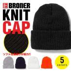 ニット帽 無地 BRONER ニットキャップ メンズ レディース 帽子 ブローナー アクリル アメリカ製 Made in USA ワッチ ビーニー BEANIE CAP