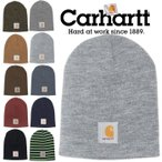 カーハート ニット帽 ニットキャップ 帽子 メンズ レディース ニット帽 CARHARTT  ワッペン アメカジ USAモデル