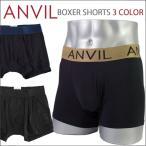アンビル ANVIL アンヴィル ボクサーパンツ メンズ 下着 ボクサーブリーフ おしゃれ メンズ 下着 肌着 インナー 正規 パンツ