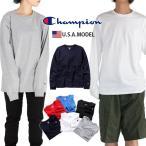 チャンピオン ロンT メンズ 長袖 Tシャツ CHAMPION 大きいサイズ USモデル 無地 長袖Tシャツ レディース 大きいサイズ
