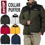 リーバイス LEVI'S ダウンジャケット アウター 中綿ジャケット メンズ アメカジ 大きいサイズ 防寒 防風  ジャンパー ブルゾン  ロゴ