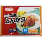 ミニ串とんかつ(ソース味) 204g 冷凍食品を税込4,320円以上のご購入で送料無料!