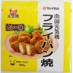 南国元気鶏フライパン焼き(カレー味) 250g 冷凍食品を税込4,320円以上のご購入で送料無料!
