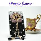 ショッピングiphone4 iPhone4s ケース iPhone4 ケース ラインストーン デコ ケース purple flower iphone アイフォン4s カバー デコ電 スマホ 4s スワロケース 紫の花