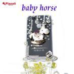 ショッピングiphone4s iPhone4s ケース iPhone4 ケース ラインストーン デコ ケース baby horse iphone アイフォン4s カバー デコ電 スマホ 4s スワロケース 白い馬 子馬 木馬