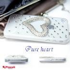 ピュアハート iPhone4s ケース iPhone4 ケース ラインストーン デコ ケース  pure heart iphone アイフォン4s カバー スマホ 4s スワロケース ピュア ハート