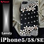 iPhone5 iphone5s iPhoneSE 手帳型 手帳 はな 花柄 ハナ ラインストーン  カバー アイフォン5 スマホ デコ Lovely  スワロフスキー