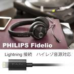期間限定 ヘッドフォン PHILIPS Fidelio M2L 【送料無料】 ヘッドホン ライトニング イヤホン イヤフォン ハイレゾ音源 Lightning 接続