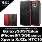 VERUS Dandy LayerediPhone7 iPhone7Plus Galaxy S7 Edge S8 Plus プラス iPhone5 iPhone5S iPhone SE HTC10 Xperia x performance XZs ケース 手帳型