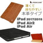 ショッピングipad 2017 ケース ipad 2017 5世代 2018 6世代 iPad Air Air2 ケース 本革 牛革 JS-ID6-04A 銀付本革 ビンテージ カバー オートスリープ レザー jisoncase