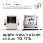 elago W4STAND アップルウォッチ スタンド Apple Watch series2 / series1 42mm / 38mm 対応 シリコン レトロデザイン 充電 スタンド 人気