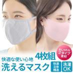 マスク 布マスク 洗える おしゃれ 立体マスク 花粉症 4枚組 5カラー 活性炭入り 風邪 インフルエンザ PM2.5