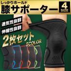 膝サポーター スポーツ 用 痛み 通気性 カーフスリーブ ランニング 登山  2枚組 5カラー 4サイズ
