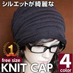 ニットキャップ ニット帽 帽子 春夏 編み込み メンズ レディース 4カラー