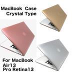 macbook pro retina air 13専用 カバー クリスタルモデル ゴールド シルバー ローズゴールド