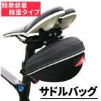 サドルバッグ サイクルバッグ バイクパッキング かんたん装着 フレームバッグ 大容量 ロードバイク クロスバイク シートポスト Region 送料無料