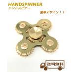 ハンドスピナー 指スピナー Handspinner 歯車デザイン