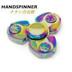 ハンドスピナー Handspinner チタン合金 高速回転