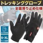 手袋 てぶくろ スマホ メンズ 防寒 防風 登山 トレッキング 運転 バイク 自転車 ランニング