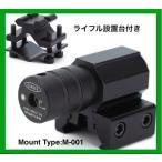 レーザーサイト レーザーポインター オリジナル3点セット ライフル設置台&11mm&20mm対応レール エアガン 電動ガン WK001