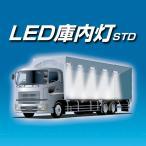 ■取寄せ商品■LED庫内灯STD 24V 12個仕様 レンズには衝撃に強いポリカーボネートを使用。