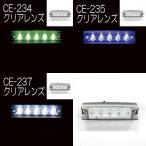 ■取寄せ商品■流星 Re5LED車高灯グリーン/Re5LED車高灯ブルー/Re5LED車高灯ホワイト 高輝度LEDによる存在感で信頼ある安全性を確保。
