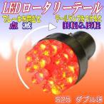 LEDロータリーテールくるくる回る&点滅ブレーキバルブ★S25W球★クルクルテール LEDロータリー レッド ダブルS25 BAY15d KR-100