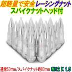 50mm ロングホイールナット【シルバー】スパイクヘッド装着で80mm M12 P1.5 19mm 20本 ロケットナットBLOX製スパイクナット 深リムにも